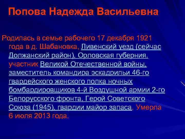 Попова Надежда Васильевна Родилась в семье рабочего 17 декабря 1921 года в д. Шабановка,