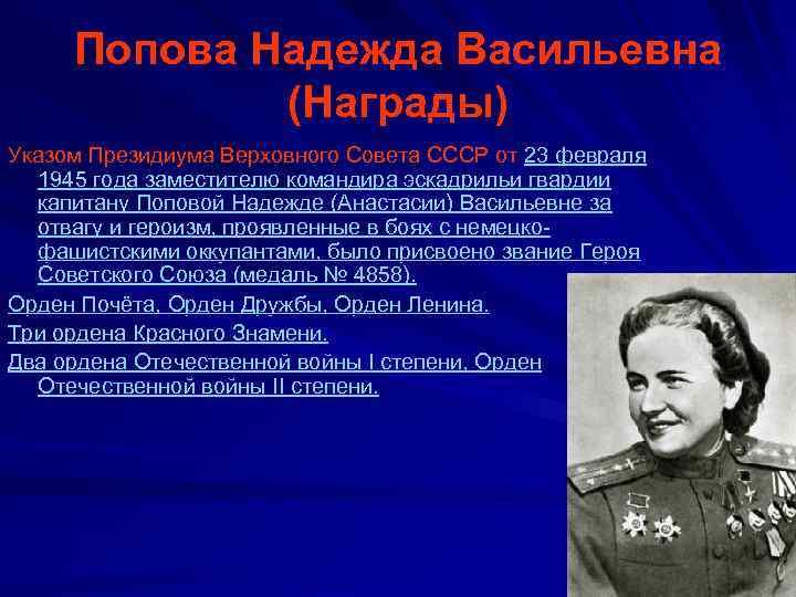 Попова Надежда Васильевна (Награды) Указом Президиума Верховного Совета СССР от 23 февраля 1945 года