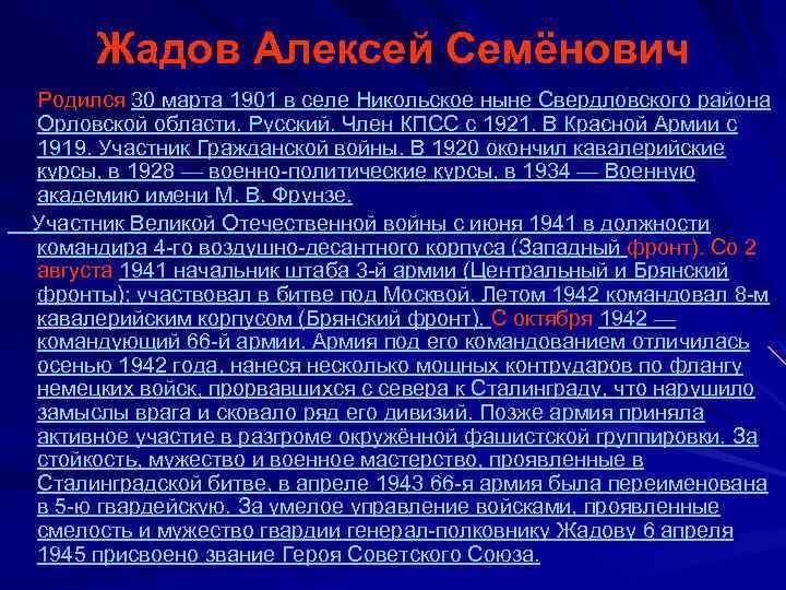 Жадов Алексей Семёнович Родился 30 марта 1901 в селе Никольское ныне Свердловского района Орловской