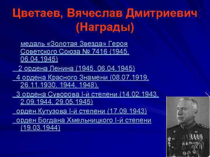 Цветаев, Вячеслав Дмитриевич (Награды) медаль «Золотая Звезда» Героя Советского Союза № 7416 (1945, 06.