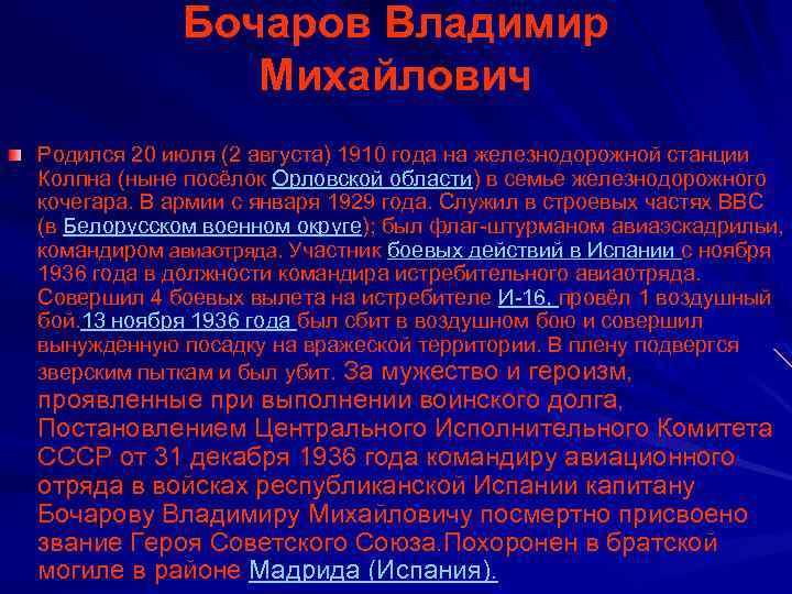 Бочаров Владимир Михайлович Родился 20 июля (2 августа) 1910 года на железнодорожной станции Колпна