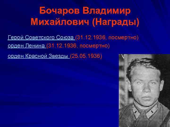 Бочаров Владимир Михайлович (Награды) Герой Советского Союза (31. 12. 1936, посмертно) орден Ленина (31.