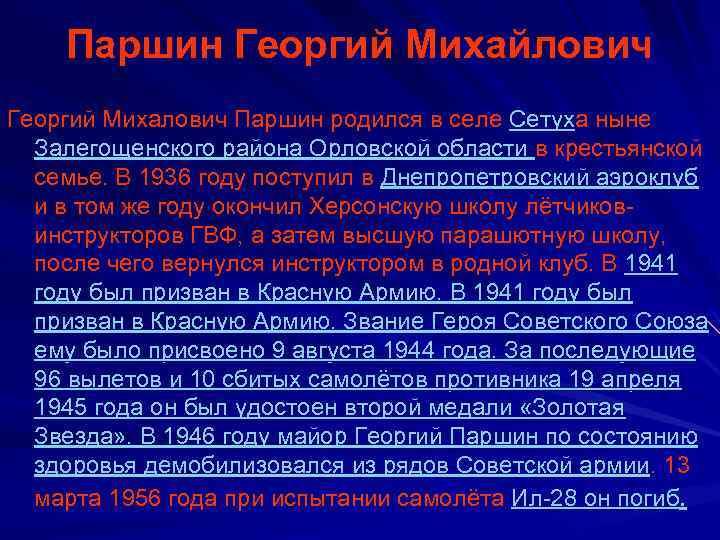 Паршин Георгий Михайлович Георгий Михалович Паршин родился в селе Сетуха ныне Залегощенского района Орловской