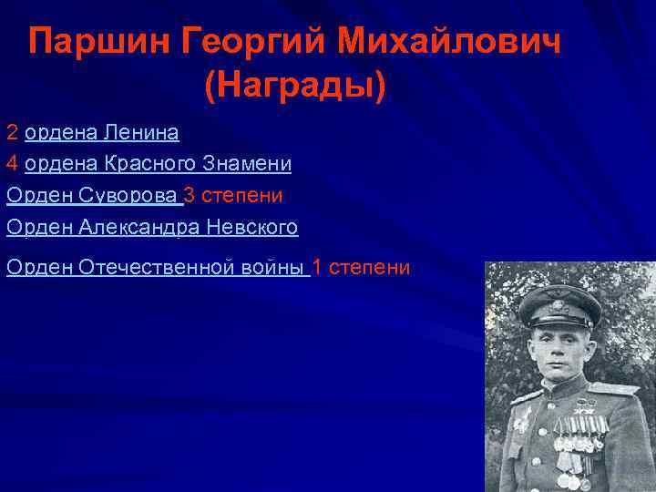 Паршин Георгий Михайлович (Награды) 2 ордена Ленина 4 ордена Красного Знамени Орден Суворова 3
