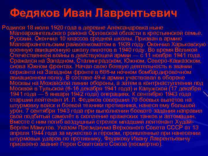 Федяков Иван Лаврентьевич Родился 18 июля 1920 года в деревне Александровка ныне Малоархангельского района