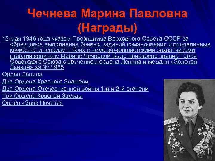 Чечнева Марина Павловна (Награды) 15 мая 1946 года указом Президиума Верховного Совета СССР за