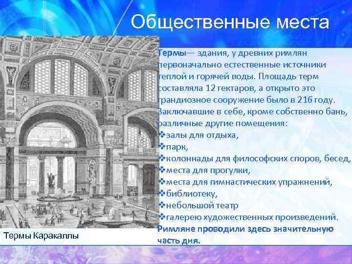 Общественные места Термы Каракаллы Термы— здания, у древних римлян первоначально естественные источники теплой и