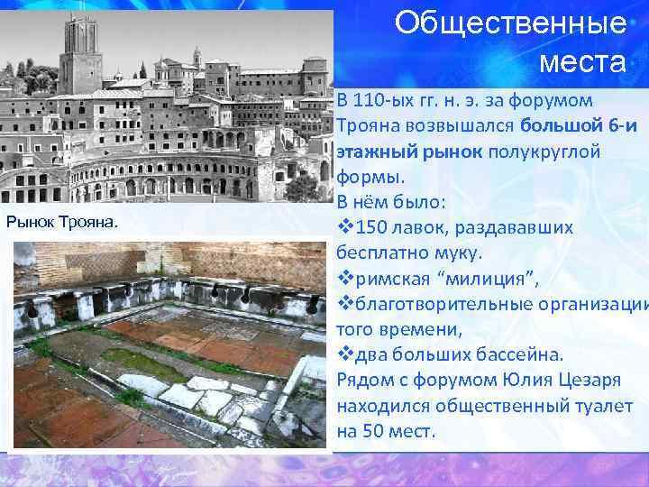 Общественные места Рынок Трояна. В 110 -ых гг. н. э. за форумом Трояна возвышался