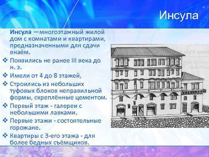 Инсула —многоэтажный жилой дом с комнатами и квартирами, предназначенными для сдачи внаём. v Появились