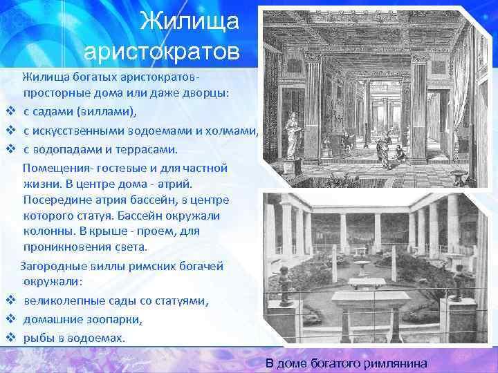 Жилища аристократов Жилища богатых аристократов- просторные дома или даже дворцы: v с садами (виллами),