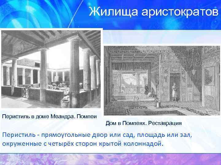 Жилища аристократов Перистиль в доме Меандра. Помпеи Дом в Помпеях. Реставрация Перистиль - прямоугольные