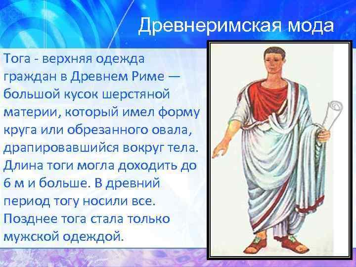 Древнеримская мода Тога - верхняя одежда граждан в Древнем Риме — большой кусок шерстяной