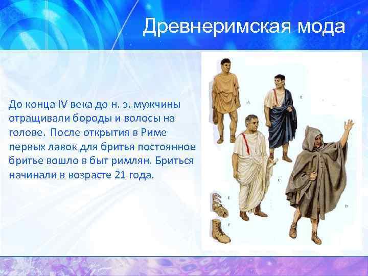 Древнеримская мода До конца IV века до н. э. мужчины отращивали бороды и волосы