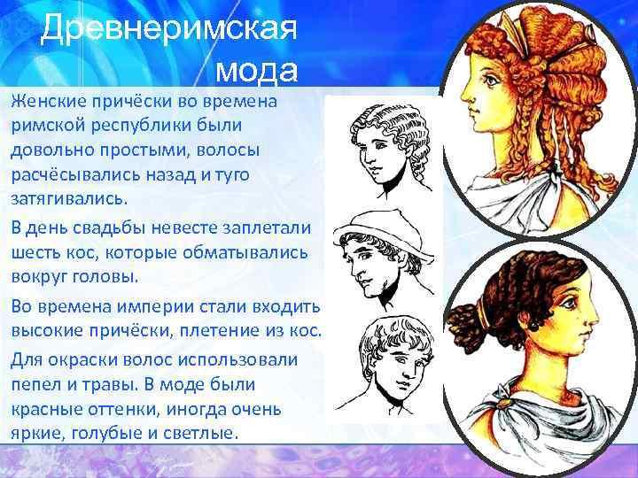 Древнеримская мода Женские причёски во времена римской республики были довольно простыми, волосы расчёсывались