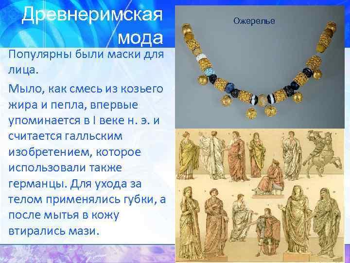Древнеримская мода Популярны были маски для лица. Мыло, как смесь из козьего жира и