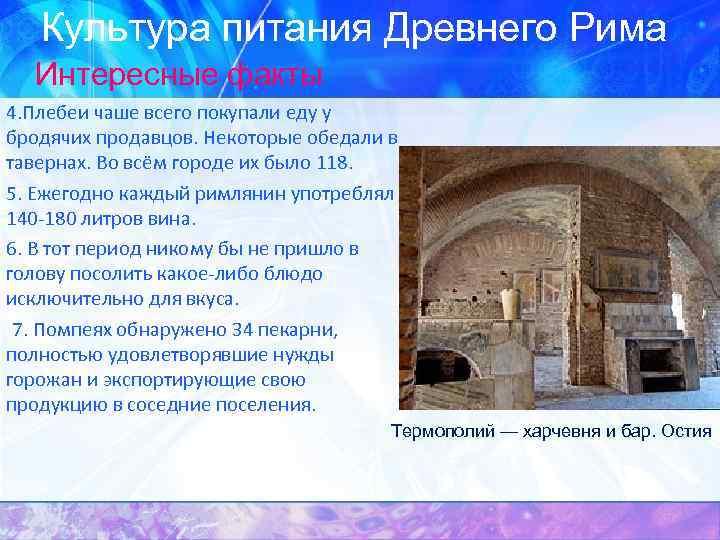 Культура питания Древнего Рима Интересные факты 4. Плебеи чаше всего покупали еду у бродячих