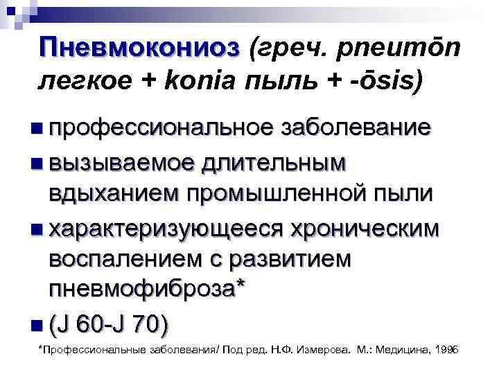 Пневмокониоз (греч. pneumōn легкое + konia пыль + -ōsis) n профессиональное заболевание n вызываемое