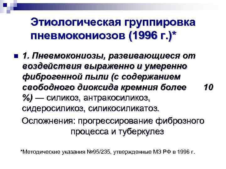 Этиологическая группировка пневмокониозов (1996 г. )* n 1. Пневмокониозы, развивающиеся от воздействия выраженно и