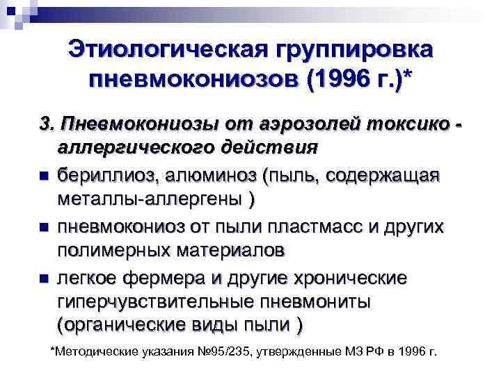 Этиологическая группировка пневмокониозов (1996 г. )* 3. Пневмокониозы от аэрозолей токсико - аллергического действия