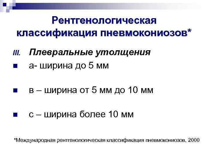 Рентгенологическая классификация пневмокониозов* n Плевральные утолщения а- ширина до 5 мм n в –