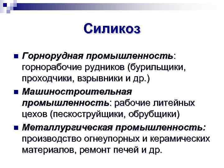 Силикоз Горнорудная промышленность: горнорабочие рудников (бурильщики, проходчики, взрывники и др. ) n Машиностроительная промышленность: