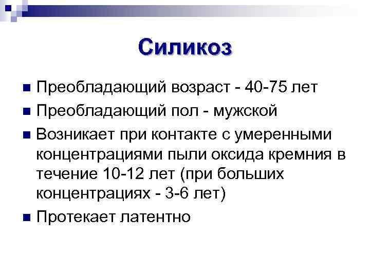 Силикоз Преобладающий возраст - 40 -75 лет n Преобладающий пол - мужской n Возникает