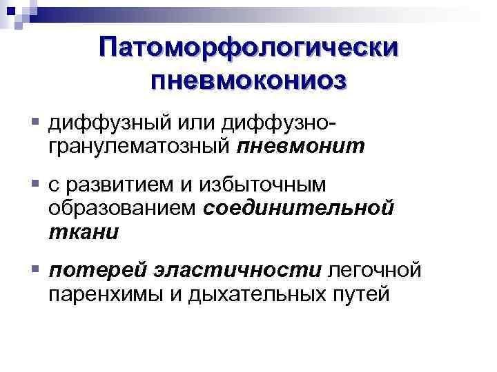Патоморфологически пневмокониоз § диффузный или диффузно- гранулематозный пневмонит § с развитием и избыточным образованием