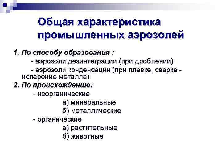 Общая характеристика промышленных аэрозолей 1. По способу образования : - аэрозоли дезинтеграции (при дроблении)