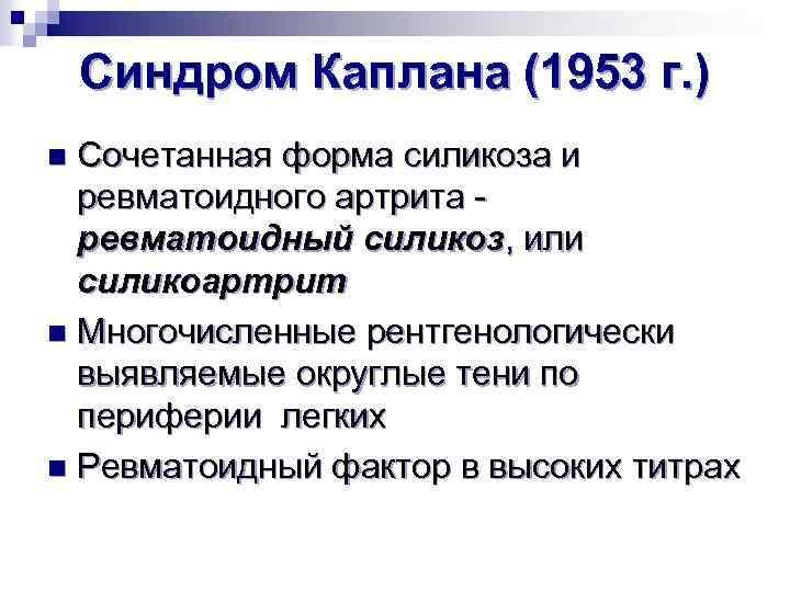 Синдром Каплана (1953 г. ) Сочетанная форма силикоза и ревматоидного артрита ревматоидный силикоз, или