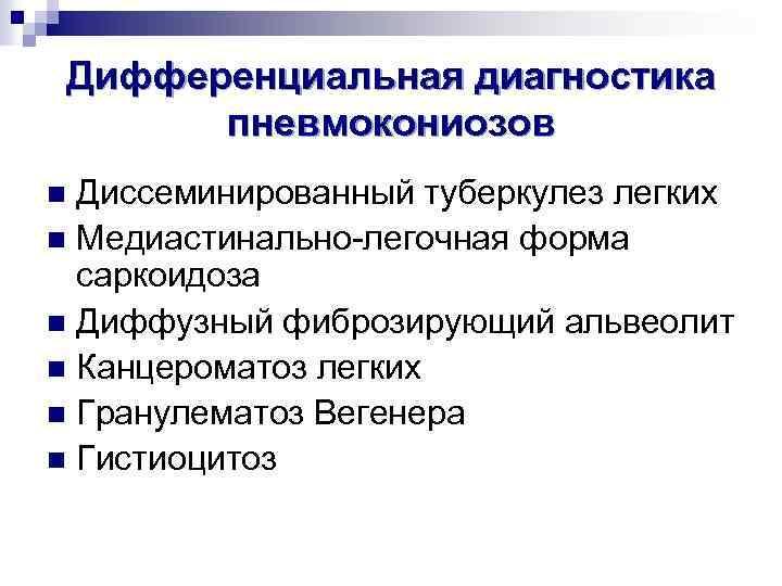 Дифференциальная диагностика пневмокониозов Диссеминированный туберкулез легких n Медиастинально-легочная форма саркоидоза n Диффузный фиброзирующий альвеолит