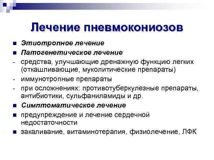 Лечение пневмокониозов n n - n n n Этиотропное лечение Патогенетическое лечение средства, улучшающие