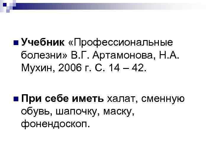 n Учебник «Профессиональные болезни» В. Г. Артамонова, Н. А. Мухин, 2006 г. С. 14
