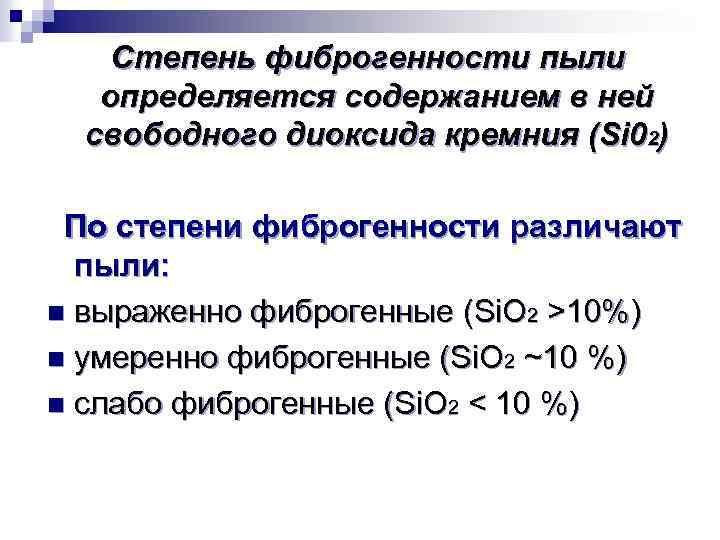 Степень фиброгенности пыли определяется содержанием в ней свободного диоксида кремния (Si 02) По степени