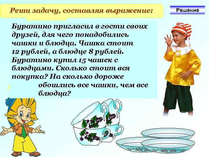 Реши задачу, составляя выражение: Буратино пригласил в гости своих друзей, для чего понадобились чашки