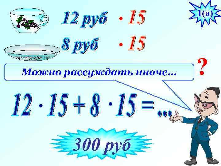 1(а) Можно рассуждать иначе… 300 руб ?