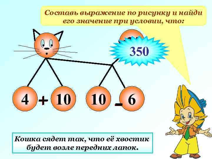 Составь выражение по рисунку и найди его значение при условии, что: 25 350 4