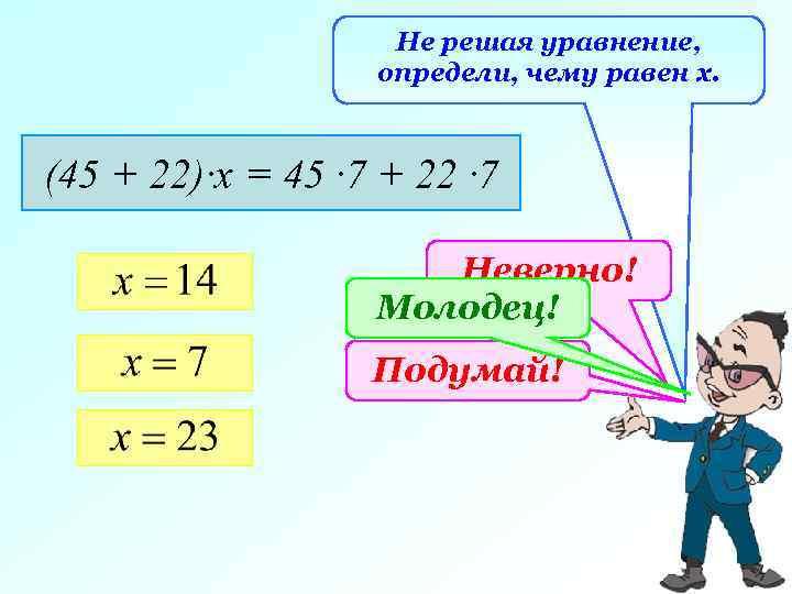 Не решая уравнение, определи, чему равен х. (45 + 22)∙х = 45 ∙ 7