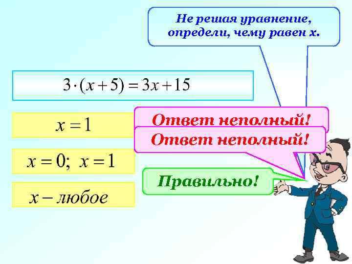 Не решая уравнение, определи, чему равен х. Ответ неполный! Правильно!