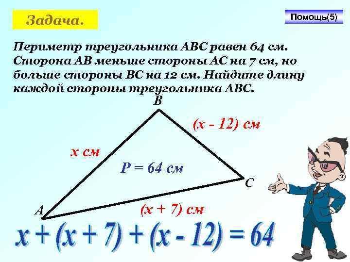 Помощь(5) Задача. Периметр треугольника АВС равен 64 см. Сторона АВ меньше стороны АС на