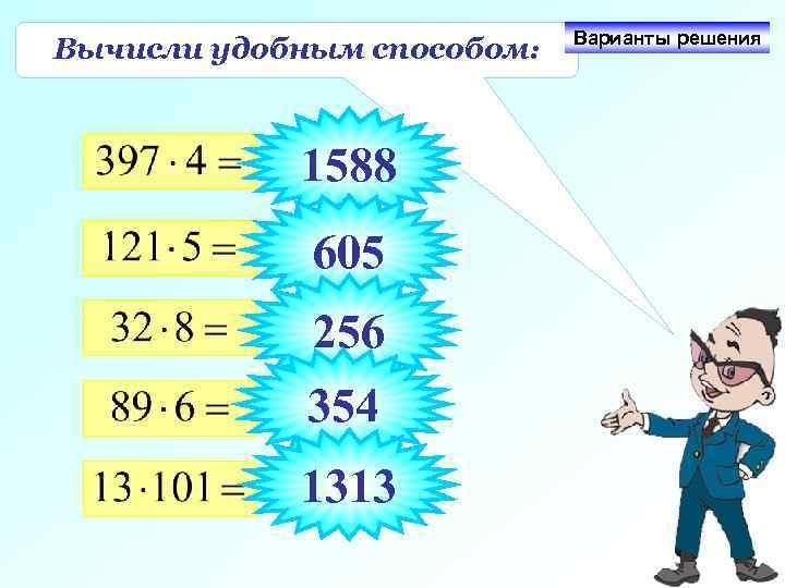 Вычисли удобным способом: 1588 605 256 354 1313 Варианты решения