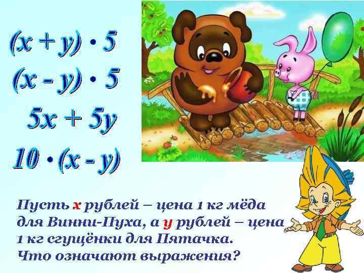 Задача. Пусть х рублей – цена 1 кг мёда для Винни-Пуха, а у рублей