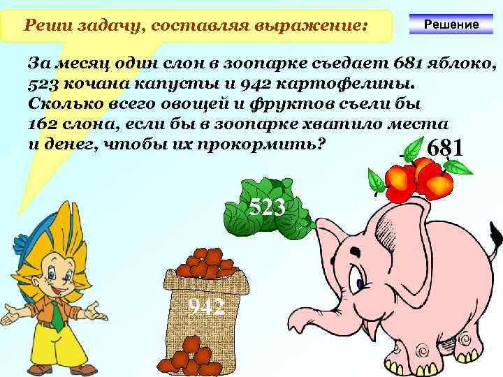 Реши задачу, составляя выражение: Решение За месяц один слон в зоопарке съедает 681 яблоко,