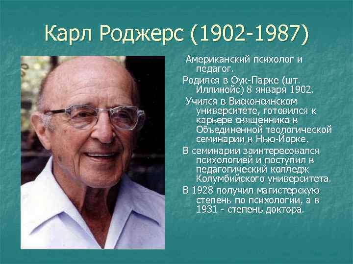 carl rogers s views on psychopathology 009 – power in counselling – carl rogers' biography – skill of challenge – psychopathology meanwhile, psychology (drawing on the social model).