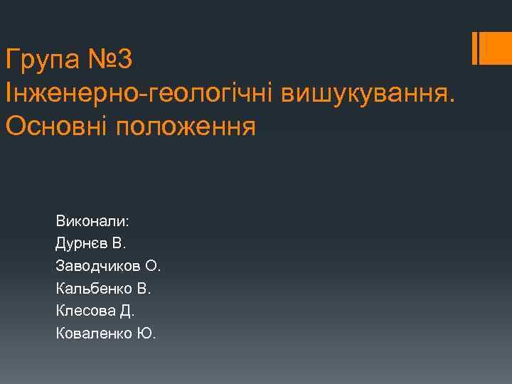 Група № 3 Інженерно-геологічні вишукування. Основні положення Виконали: Дурнєв В. Заводчиков О. Кальбенко В.