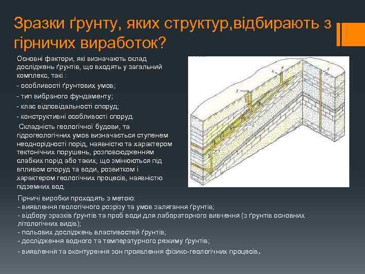 Зразки ґрунту, яких структур, відбирають з гірничих виработок? Основні фактори, які визначають склад досліджень