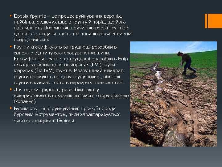 § Ерозія ґрунтів – це процес руйнування верхніх, найбільш родючих шарів ґрунту й порід,