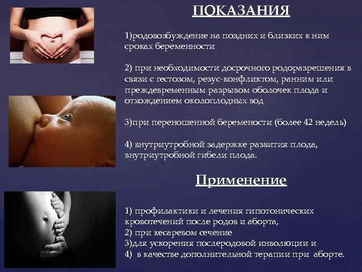 ПОКАЗАНИЯ 1)родовозбуждение на поздних и близких к ним сроках беременности 2) при необходимости досрочного