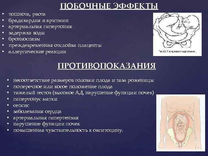 • • ПОБОЧНЫЕ ЭФФЕКТЫ тошнота, рвота брадикардия и аритмии артериальная гипертония задержка воды