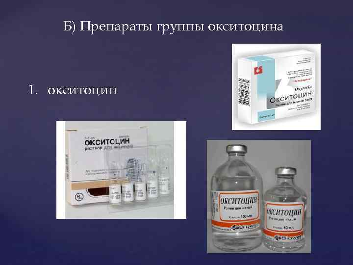 Б) Препараты группы окситоцина 1. окситоцин