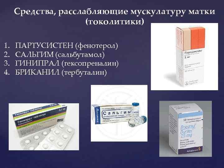 Средства, расслабляющие мускулатуру матки (токолитики) 1. 2. 3. 4. ПАРТУСИСТЕН (фенотерол) САЛЬГИМ (сальбутамол) ГИНИПРАЛ